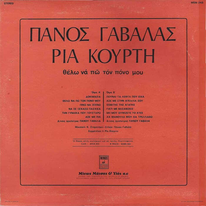"""The back cover typography features  and , see comments. """"Μίνως Μάτσας & Υιός α.ε."""" (""""Minos Matsas & Son"""") uses a Greek version of  Italic."""