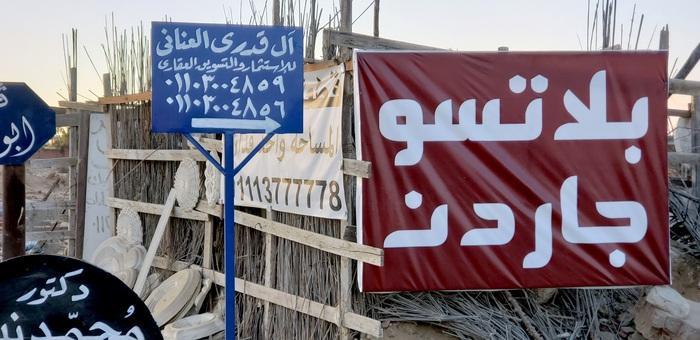 Blatso Garden Zayed signs 4