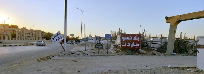 Blatso Garden Zayed signs 1