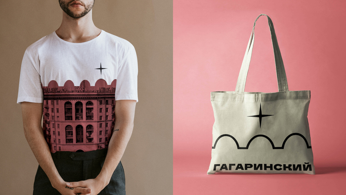 Merch for Moscow's Gagarinsky district (fictional) 5