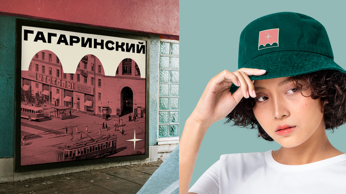 Merch for Moscow's Gagarinsky district (fictional) 6