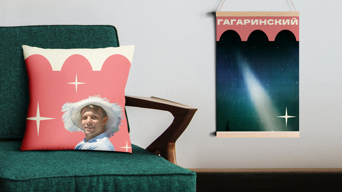 Merch for Moscow's Gagarinsky district (fictional) 9