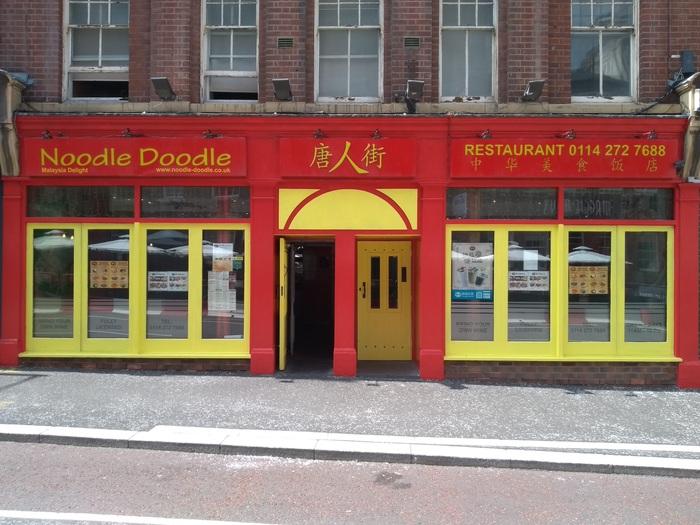 Noodle Doodle, Sheffield 2