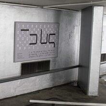 Typographic car park Gutenberg, Strasbourg