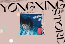 <span><span>林采欣 Bae Lin – </span>永興行 <cite>Yongxing Store</cite> album art</span>