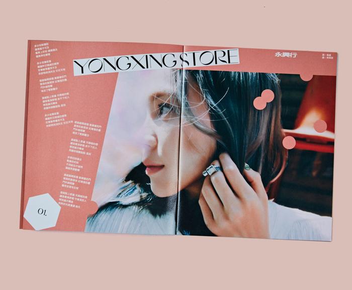 林采欣 Bae Lin – 永興行 Yongxing Store album art 8