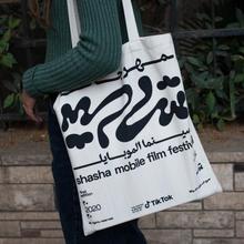 Shasha Mobile Film Festival