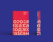 <cite>Armenians in 20th Century Architecture and Art</cite>