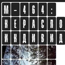 М-464: unrecognizable individuality