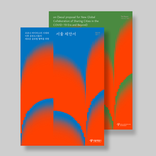 <cite>On (Seoul proposal for New Global Collaboration of Sharing Cities in the COVID-19 Era and Beyond)</cite>