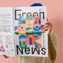 <cite>Green News</cite> activity report