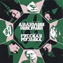 Анатолий Никулин – <cite>Русская музыка</cite> album cover