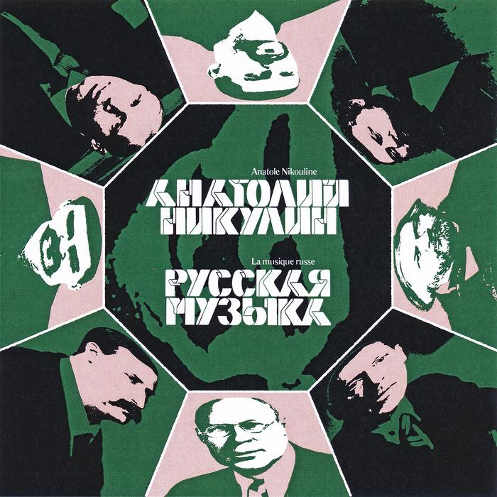 Анатолий Никулин – Русская музыка album cover
