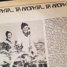 Aporita column in <cite>Tahidromos</cite> magazine