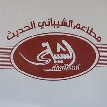 Al-Shaibani Modern Restaurants poster