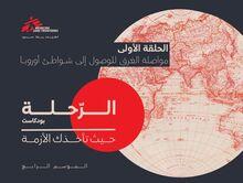 Médecins Sans Frontières Arabic