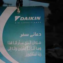 Daikin hanger with travel du'a