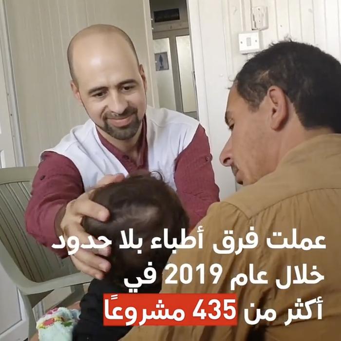 Médecins Sans Frontières Arabic 3