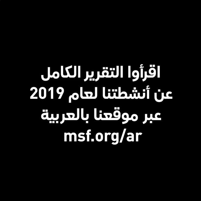 Médecins Sans Frontières Arabic 6