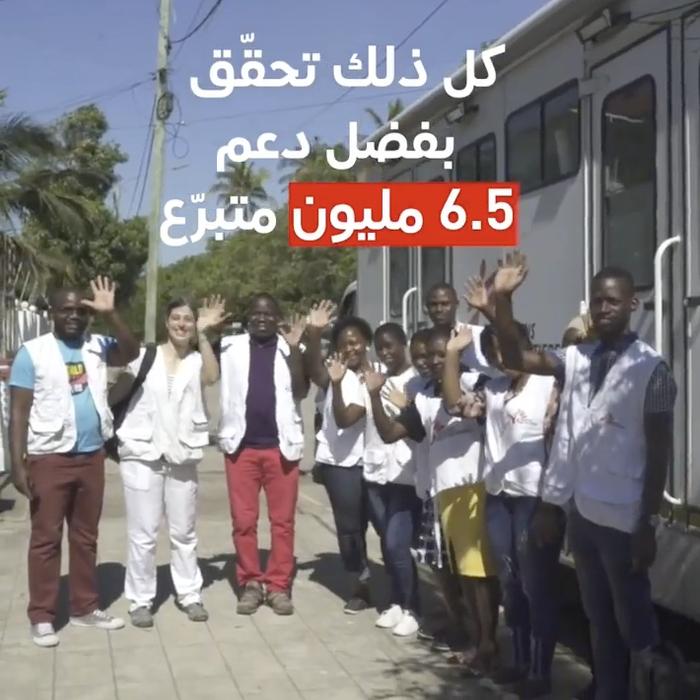 Médecins Sans Frontières Arabic 5