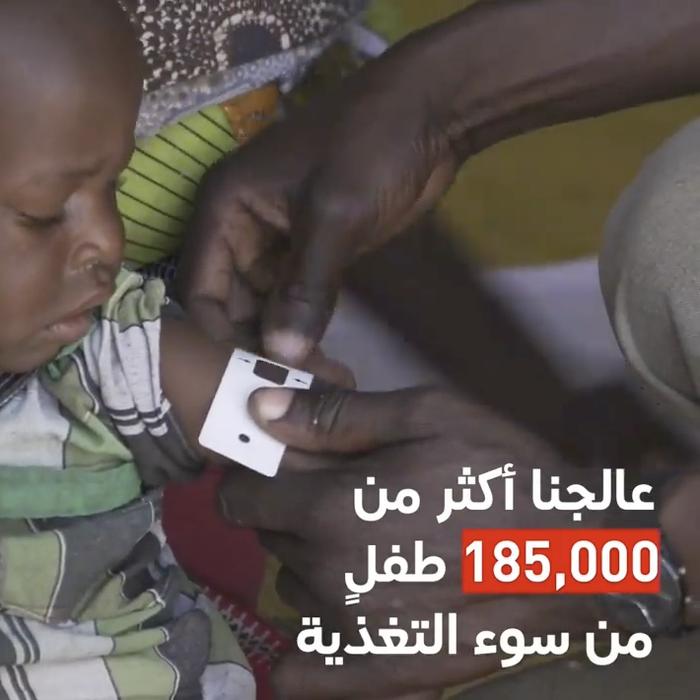 Médecins Sans Frontières Arabic 4