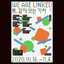 <cite>We are linked</cite>, Seoul Cultural Foundation