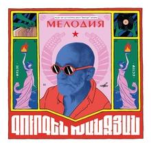"""""""Vinyl Records in the Soviet-era"""" illustration in <cite>Evnmag</cite>, Nov 2019"""