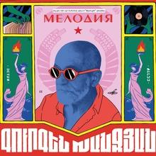 "<cite>Evnmag, </cite>""Vinyl Records in the Soviet-era"" illustration, 2019"