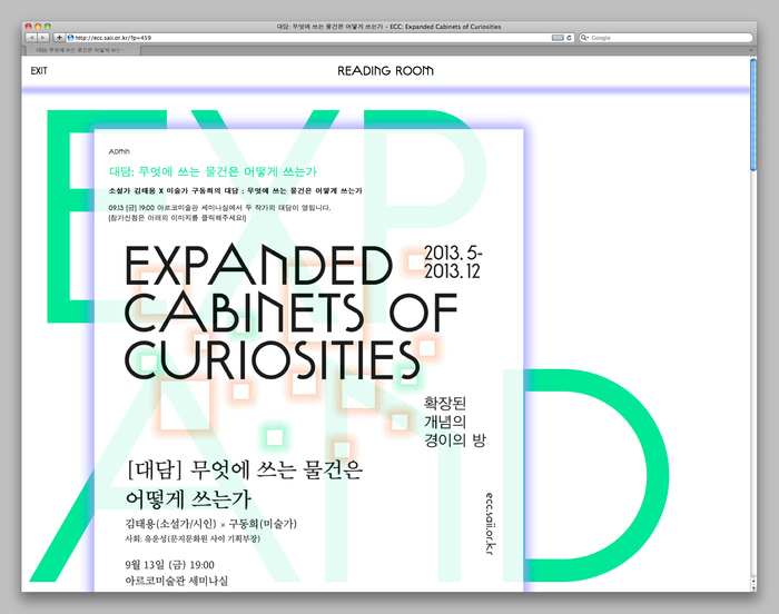 Expanded Cabinets of Curiosities website 2