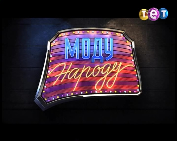 TV show logo on the TET network