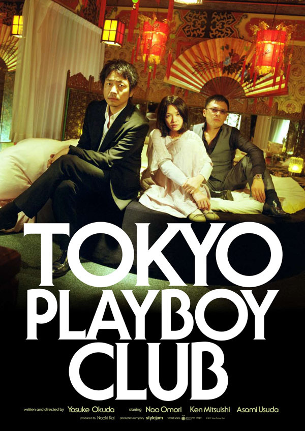 Tokyo Playboy Club English release movie posters 2