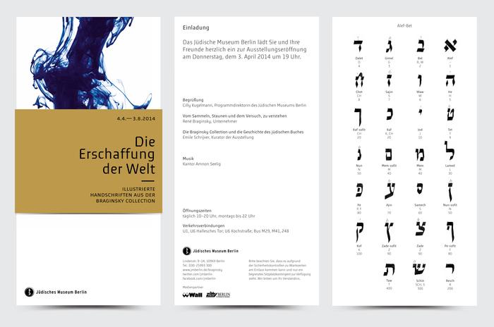 Die Erschaffung der Welt, Jüdisches Museum Berlin 1