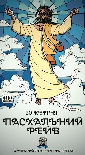 Easter Rave 2