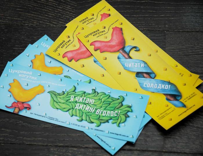 "Flyers/bookmarks for Tsukroviy Kogutik (""The Sugar Rooster"") bookstore"