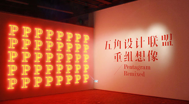 Pentagram Remixed at Ningbo Design Biennial 1