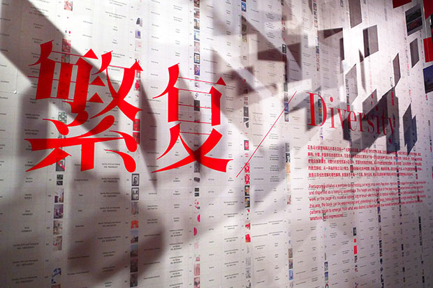 Pentagram Remixed at Ningbo Design Biennial 4