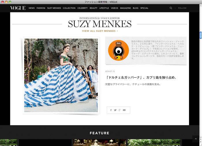Vogue Japan website 2