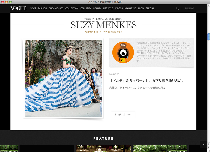 Vogue Japan website 2