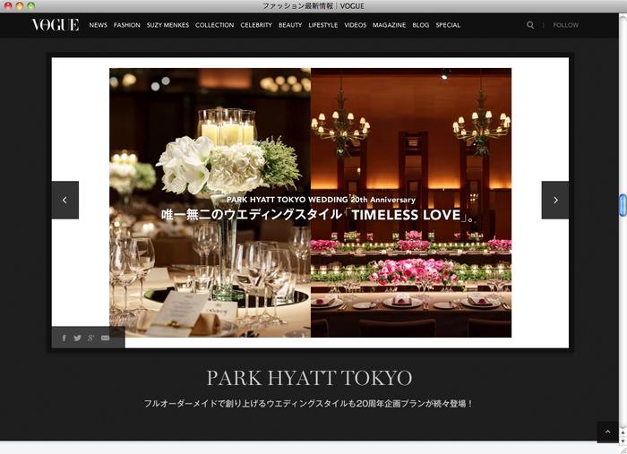 Vogue Japan website 3