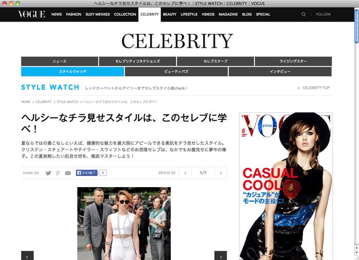 Vogue Japan website 4