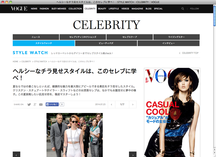 Vogue Japan website 4