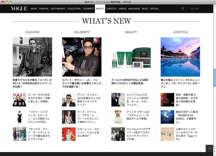 Vogue Japan website 5