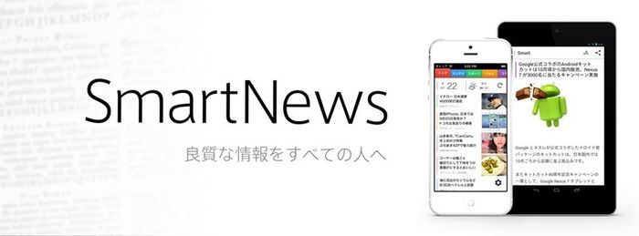 SmartNews 3