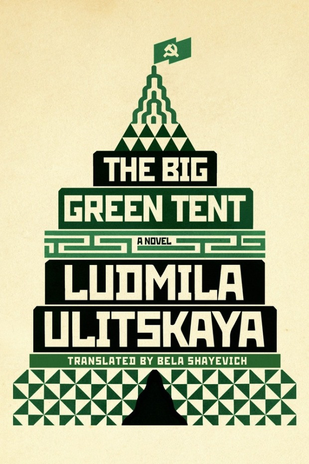 The Big Green Tent by Ludmila Ulitskaya 1