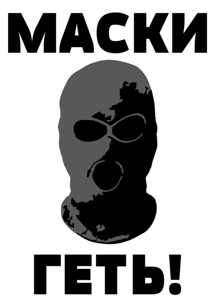 """""""Masks off!"""""""