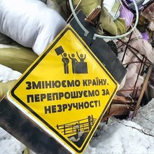 Posters of the Euromaidan