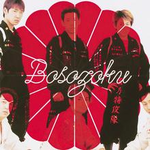<cite>Bosozoku</cite> by Masayuki Yoshinaga