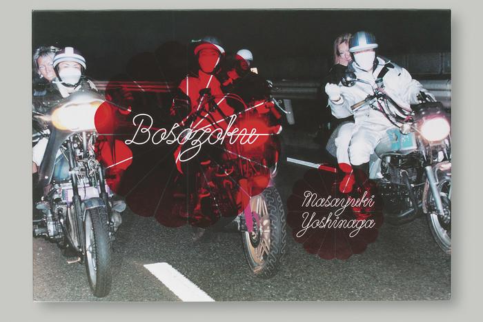 Bosozoku by Masayuki Yoshinaga 2