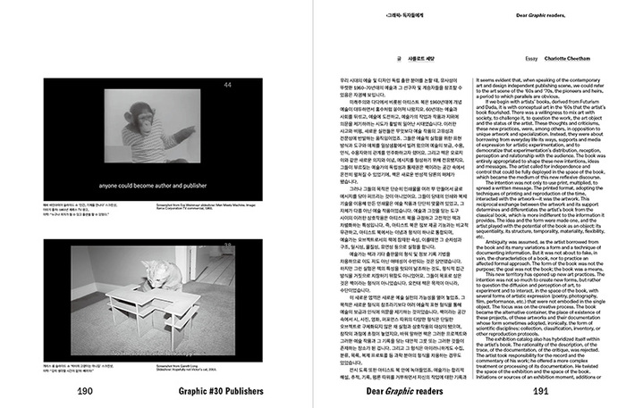 """Graphic #30 """"Publishers"""" 5"""