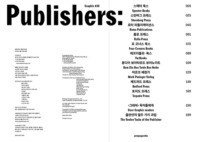 """Graphic #30 """"Publishers"""" 2"""